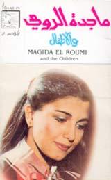 الأطفال الرومي,أغاني اللبنانية 180210.jpg
