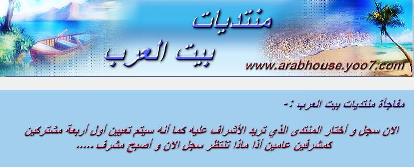 منتديات بيت العرب
