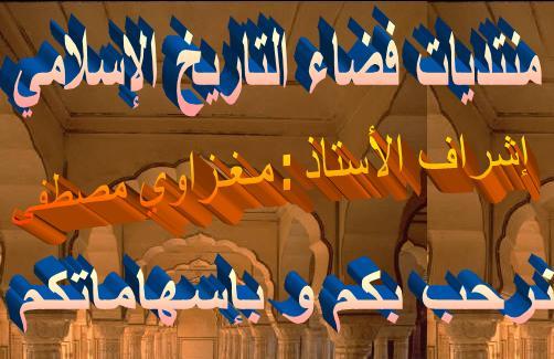 منتديات فضاء التاريخ الإسلامي